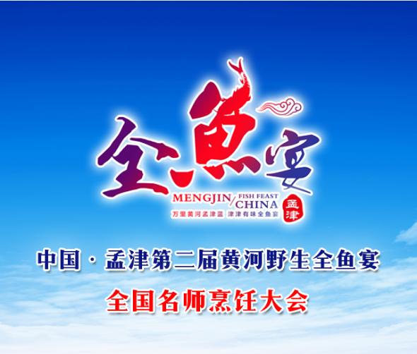中国BB官网第二届黄河野生全鱼宴 全国名师烹饪大会